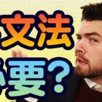 文法を知ってたら英語が話せる?|IU-Connect英会話#207