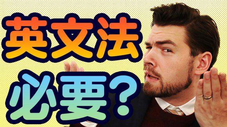 文法を知ってたら英語が話せる? IU-Connect英会話#207