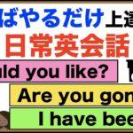 やればやるだけ上達する日常英会話【1日30分の英会話】シリーズ035(Would you like?、Are you gonna?、I have been、便利な英語の一言フレーズ等)