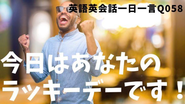 「あなたのラッキーデー!」は英語でなんて言うでしょう?ネイティブ発音と英語表現が身につく英語英会話一日一言-Q058