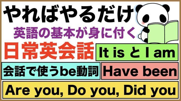 やればやるだけ英語の基本が身に付く日常英会話【1日45分の英会話】シリーズ038(会話で使うbe動詞、I have been、It is と I am、Are you, Do you等)