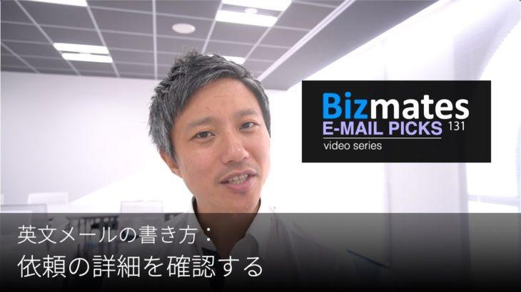 英語メールの書き方:「依頼の詳細を確認する」Bizmates E-mail Picks 131