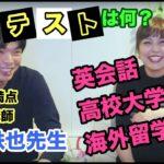 森田鉄也先生とTOEICや英検について語る!英会話学習者にオススメの試験は?