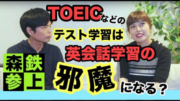 TOEICなどの試験勉強は英会話学習の妨げになる?ならない?