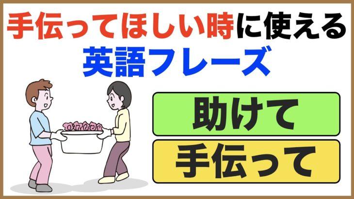 手伝ってほしい時に使える英語フレーズ(英語で助けて、手伝って等)