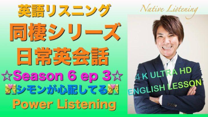 【英語リスニング】同棲シリーズ|シモンのヤキモチ編「シーズン6第3話」PL 127