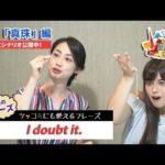 ECCが提供するBSフジ番組「勝手に!JAPANガイド」  #52 真珠 編