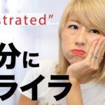 最近自分にイライラする… Frustrated!〔#823〕