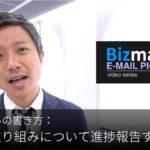 英語メールの書き方:「新しい取り組みについて進捗報告する」Bizmates E-mail Picks 130