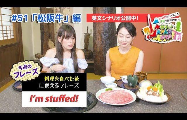 ECCが提供するBSフジ番組「勝手に!JAPANガイド」  #51 松阪牛 編