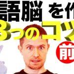 英語脳を作る 3つのコツ(Part 1)(前編)