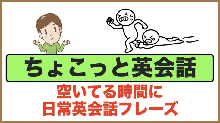 空いてる時間に日常英会話フレーズ【ちょこっと英会話】(006)