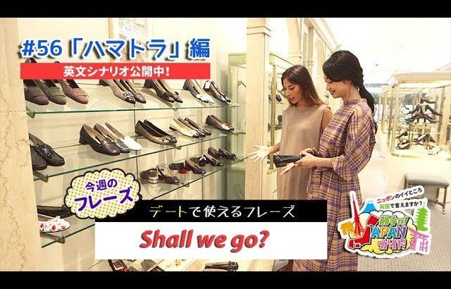ECCが提供するBSフジ番組「勝手に!JAPANガイド」  # 56 ハマトラ 編