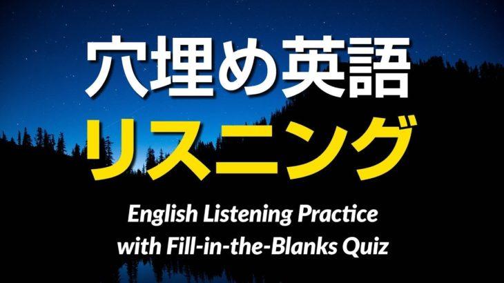 穴埋めクイズ式・英語リスニング練習