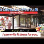 ECCが提供するBSフジ番組「勝手に!JAPANガイド」  #55 ホテルニューグランド      編