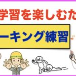 英語学習を楽しむためのスピーキング練習【1日30分の英会話】シリーズ57