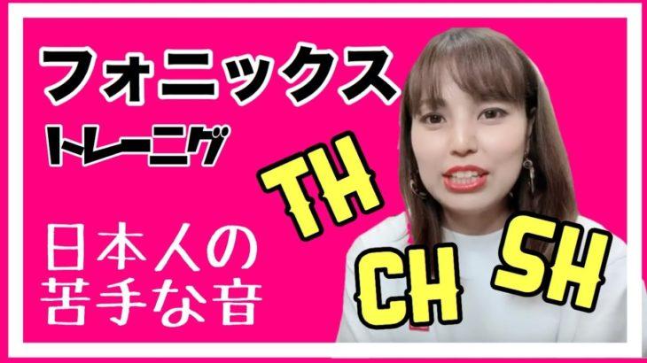 【フォニックス】sh/ch/th日本人が苦手な音を出すコツ!
