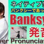 """Banksy """"バンクシー"""" で発音はあってる?ネイティブの発音 PP 219"""
