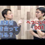 英語の会話練習 with イムラン001-リスニングと会話力を高める練習
