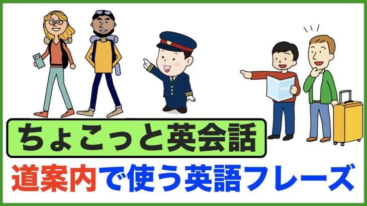 突然外国人から道を尋ねられたときに使える英語で道案内【ちょこっと英会話】(015)