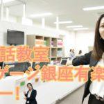 【英会話スクールリンゲージ銀座有楽町校ツアー![ #3]】English with Yuki
