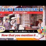 ECCが提供するBSフジ番組「勝手に!JAPANガイド」  #54 中華街 開運風水花文字屋 編