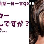 「〇〇するんですか?」は英語でなんて言うでしょう?ネイティブ発音と英語表現が身につく英語英会話一日一言-Q069