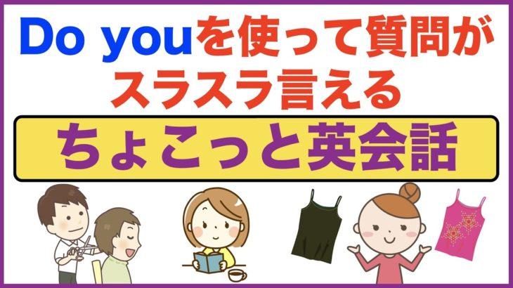 Do youを使って質問がスラスラ言える声出し練習【ちょこっと英会話】(016)