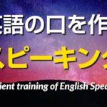 英語の口を作るスピーキング練習(ネイティブ速度&ゆっくり速度)