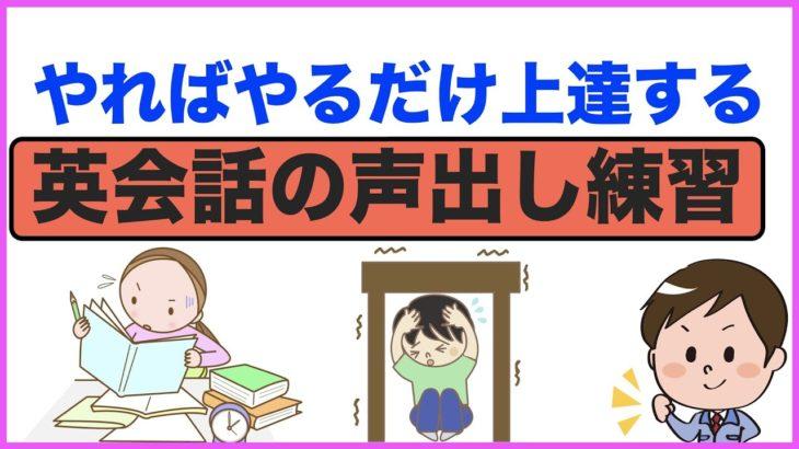 やればやるだけ上達する英語の声出し練習【ちょこっと英会話】(010)