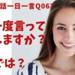 「もう一度言ってもらえますか?」は英語でなんて言うでしょう?ネイティブ発音と英語表現が身につく英語英会話一日一言-Q067