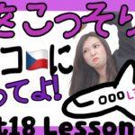 【僕をこっそりチェコに送ってよ![#16]】Level2/Unit18/Lesson 3AB