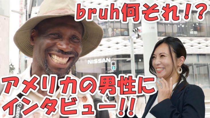"""【英語表現""""BRUH""""は何!?[#8]】"""