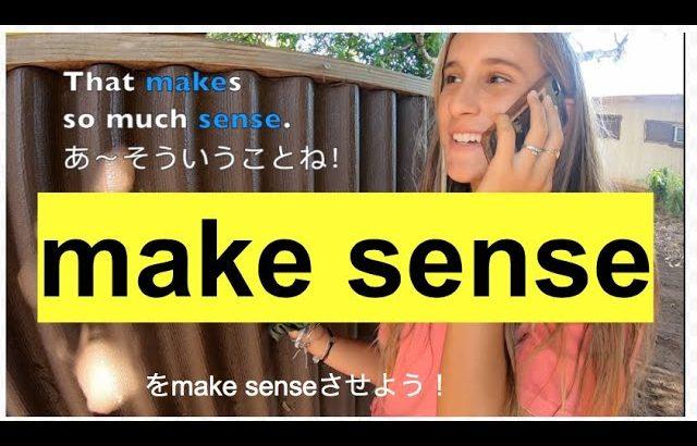 ハッピー英会話レッスン#188 (Make Senseを会話を軽くするためにMake Senseさせよう!)