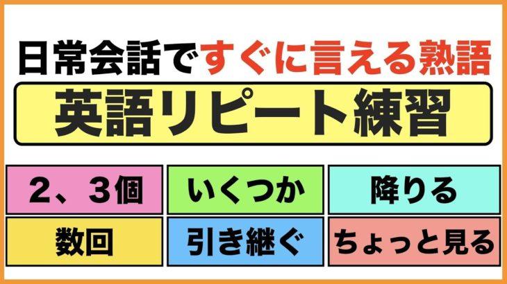日常会話ですぐに言える熟語の英語リピート練習【ちょこっと英会話】(014)