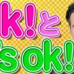 気をつけて!okとit's okが違う!?【日本人が間違えやすい英語】 | IU-Connect 英会話#214