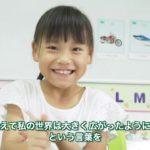 ECCジュニア『島根県の先生に会いに行く。』