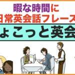 暇な時間に日常英会話フレーズ【ちょこっと英会話】(007)