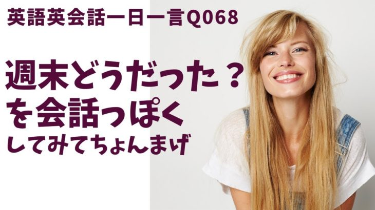 もっと会話っぽくするためには?ネイティブ発音と英語表現が身につく英語英会話一日一言-Q068