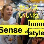 ハッピー英会話レッスン#189 (Sense of style スタイリッシュ!!)