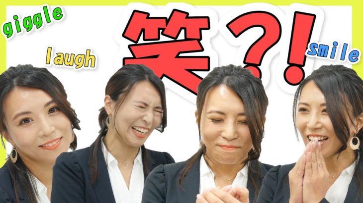 【クスクス笑うは英語でなんていう?[#10]】