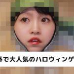 海外で大人気のハロウィンゲーム【スタディウォーカー】