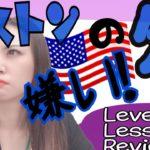 【ボストンの冬 嫌い![#17]】Level2/Unit19/ReviewAB