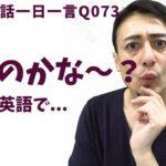 「〇〇かなあ〜…」は英語でなんて言うでしょう?ネイティブ発音と英語表現が身につく英語英会話一日一言-Q073