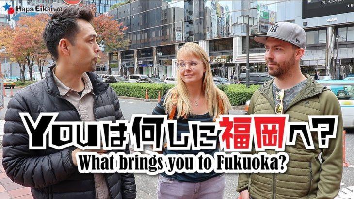 福岡で外国人に街頭インタビュー「何しに福岡へ?」【#316】