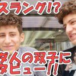 【カナダイケメン双子!若者英語表現[#9]】