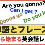 英単語とフレーズの予習から始める英会話レッスン(Gonna go、Can I get?、 Are you gonna?、Do you know? 等)