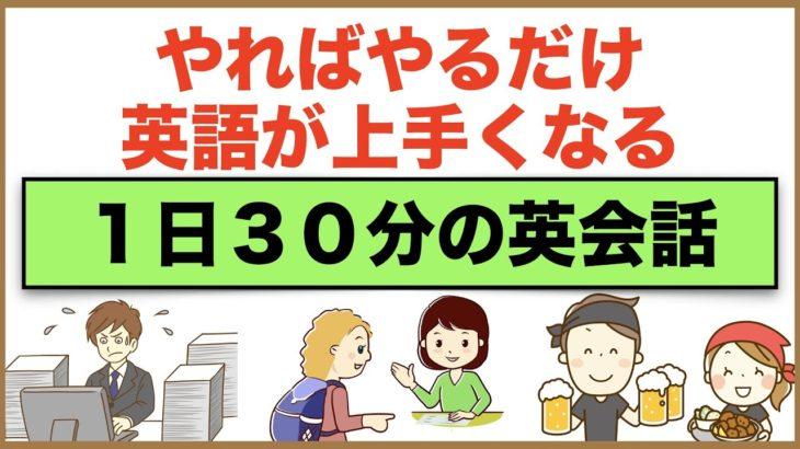 やればやるだけ英語が上手くなるスピーキング練習【1日30分の英会話】シリーズ58