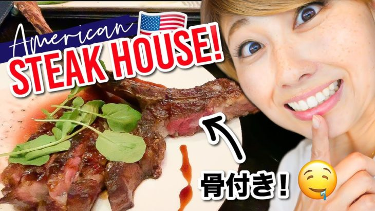 ラスベガスの高級ステーキ・ハウス!超おすすめ「Gordon Ramsay Steak」!〔#837〕
