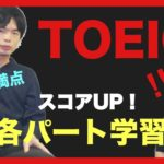 【必見!】TOEIC満点講師に聞く、各パート毎のスコアを上げるための学習法